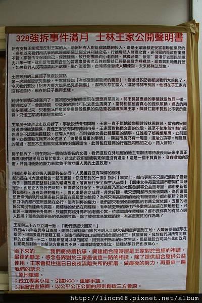 1010501-台北市士林-文林苑都更案-事件現場 027