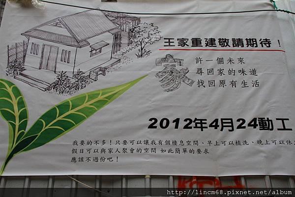 1010501-台北市士林-文林苑都更案-事件現場 032