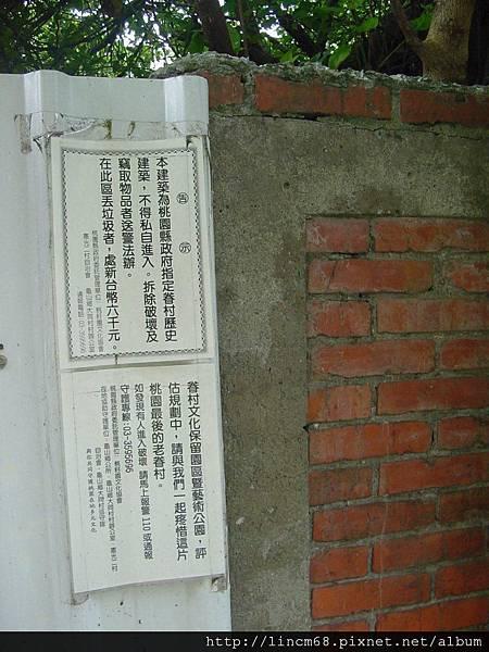 980726-桃園縣龜山鄉憲光二村- 013