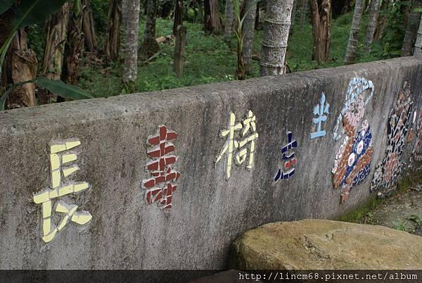 990812-南投魚池-大雁村-森林紅茶- (45)