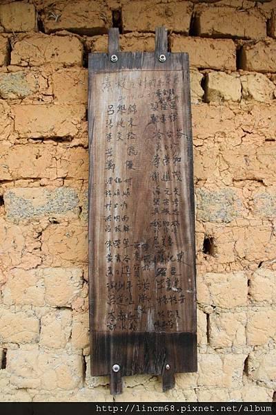 990812-南投魚池-大雁村-森林紅茶- 032