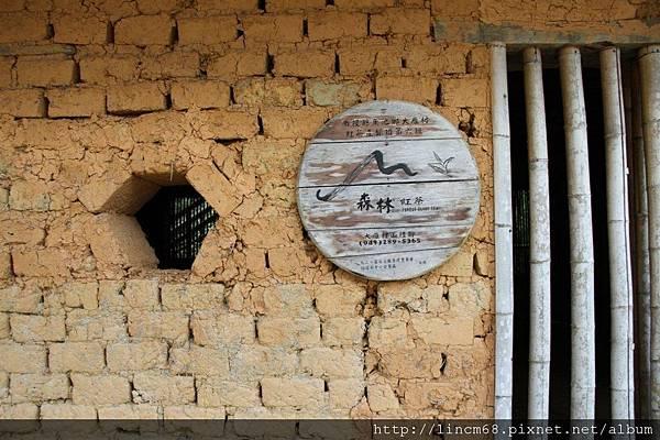 990812-南投魚池-大雁村-森林紅茶- 034