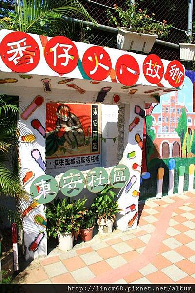 1011005-番仔火的故鄉 -台南市東區-東安社區-環境藝術- (4)