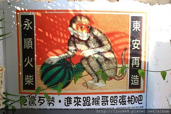 1011005-番仔火的故鄉 -台南市東區-東安社區-環境藝術- (5)
