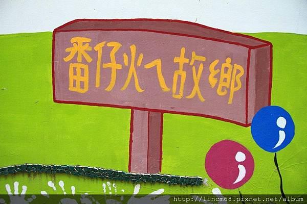 1011005-番仔火的故鄉 -台南市東區-東安社區-環境藝術- (17)