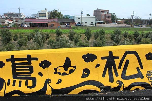1020204-雲林水林-蔦松村-環境藝術- (37)