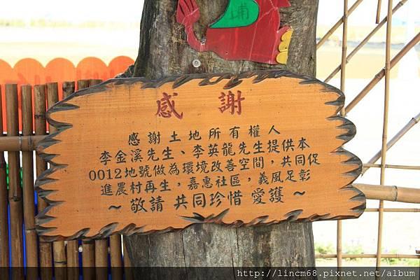 1020204-雲林水林-瓊埔社區-入口意象- (4)