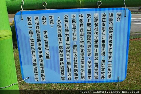 1020204-雲林水林-瓊埔社區-入口意象- (5)