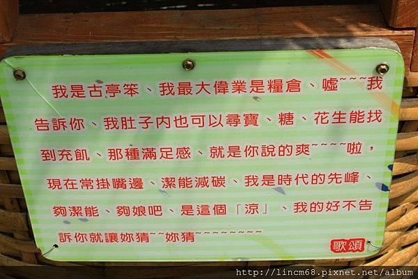 1020204-雲林水林-瓊埔社區-入口意象- (19)
