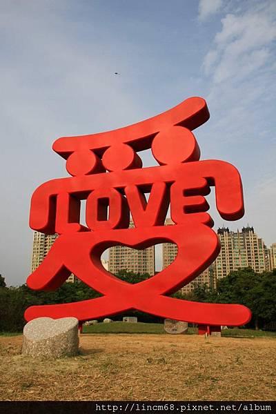1011227-我們有愛-梅丁衍-城市門戶美術館園區公共藝術設置計畫- (6)