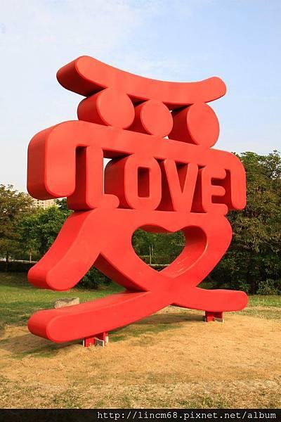 1011227-我們有愛-梅丁衍-城市門戶美術館園區公共藝術設置計畫- (10)