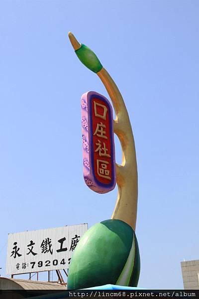 1010414-雲林縣北港鎮-口庄社區-入口意象 (3)