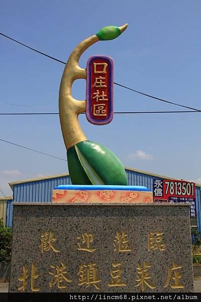 1010414-雲林縣北港鎮-口庄社區-入口意象 (4)