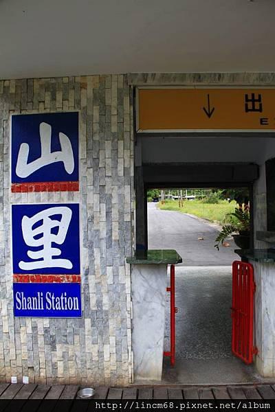 1000819-台東-山里車站- (13)