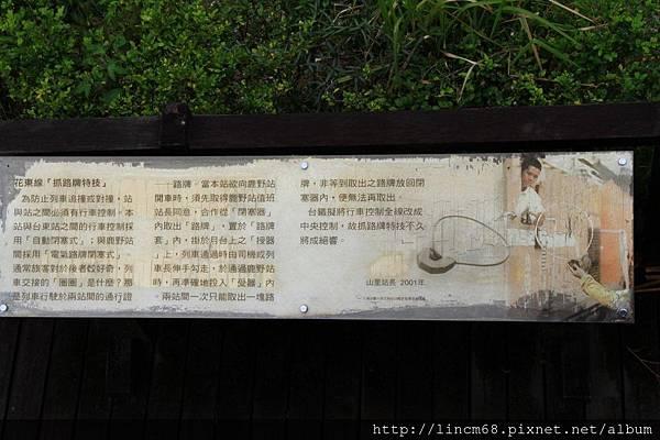 1020202-山里車站- (8)