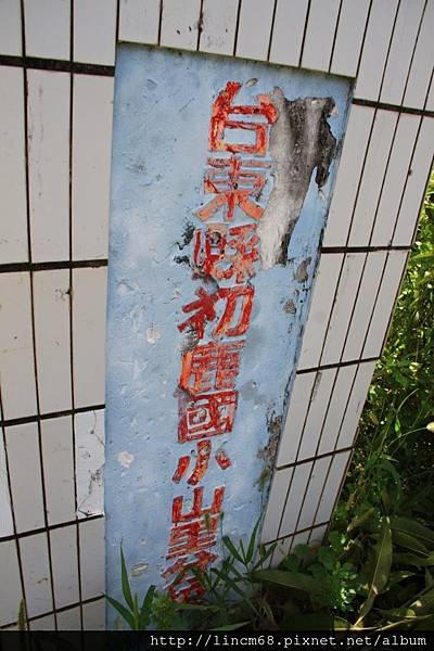 1001115-台東縣-山里聚落-已廢校的山里國小- (3).JPG