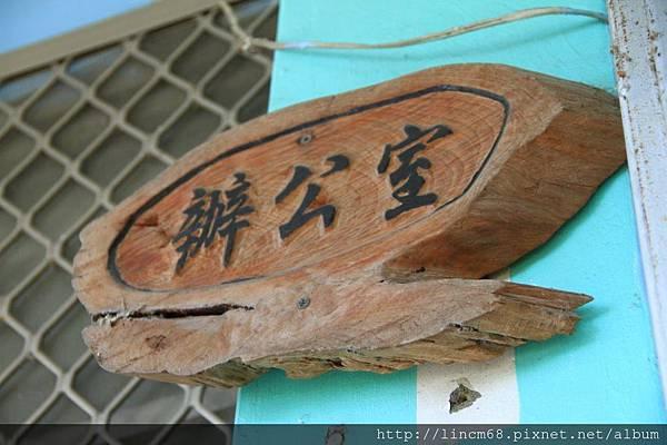1001115-台東縣-山里聚落-已廢校的山里國小- (6).JPG