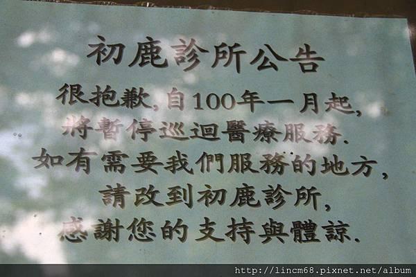 1001115-台東縣-山里聚落-已廢校的山里國小- (7).JPG