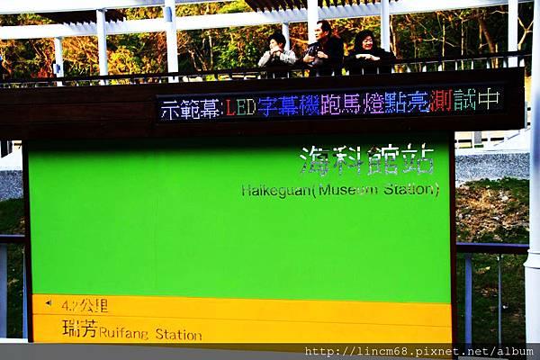 1030203-深澳線-海科館站- (24).JPG