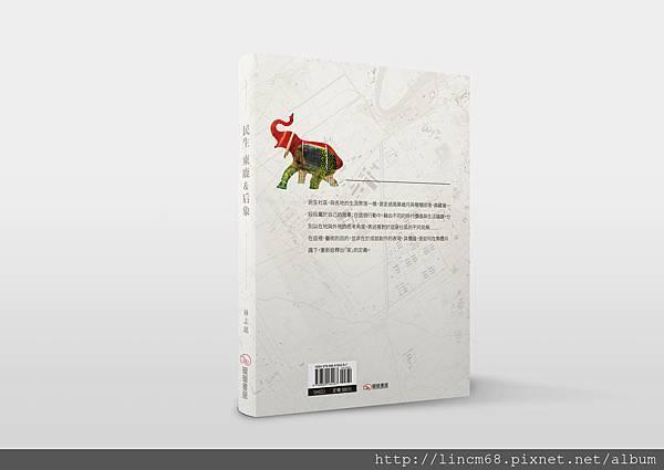 151109 民生東鹿后象書籍封面設計完稿_封底示意圖.jpg