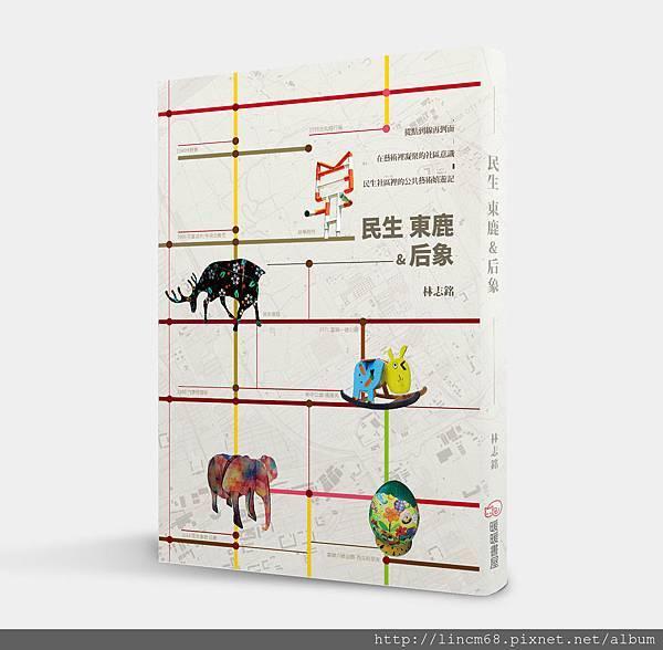 151109 民生東鹿后象書籍封面設計完稿_封面示意圖a.jpg