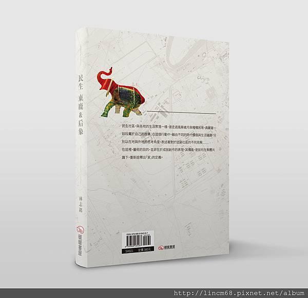 151109 民生東鹿后象書籍封面設計完稿_封底示意圖a.jpg