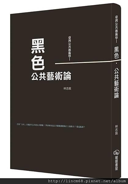 立體書-黑色公共藝術.jpg