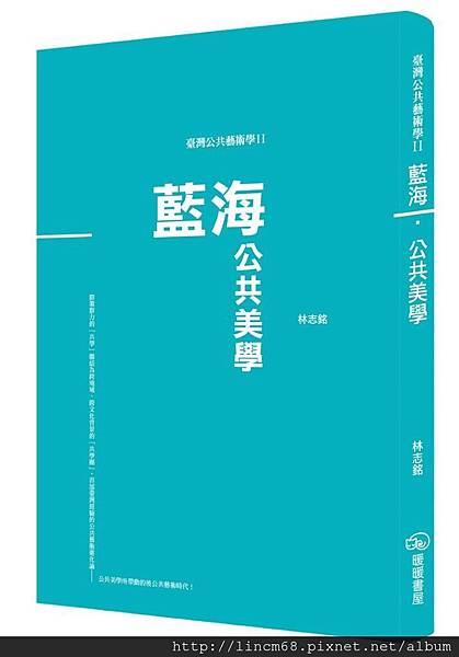 立體書-藍海公共美學.jpg