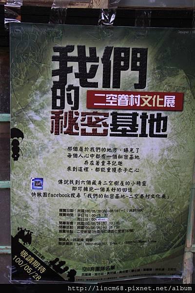 1000603- 台南仁德-二空新村- (60).JPG