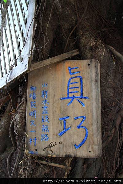 1000603- 台南仁德-二空新村- (118).JPG