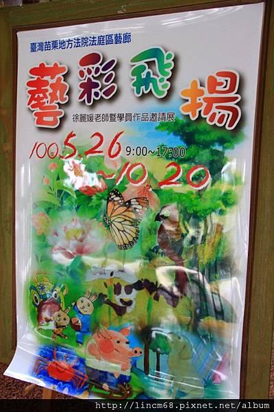 1000601-天下父母心-劉如權-台灣苗栗地方法院- (36).JPG