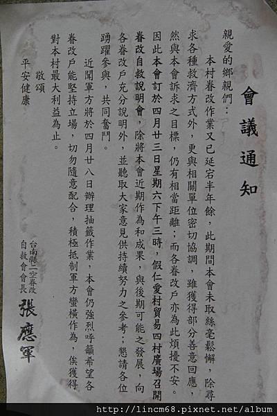 1000603- 台南仁德-二空新村- (43).JPG