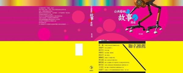 20100604-封面書腰.jpg