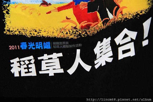 1000427-2011「春光明媚」-蘭陽地景展-稻草人體驗製作活動- 045.JPG