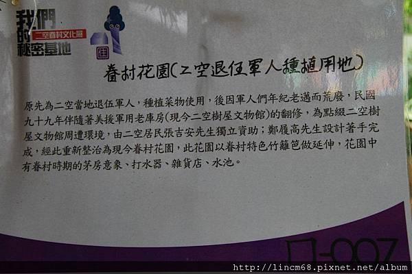 1000603- 台南仁德-二空新村- (96).JPG