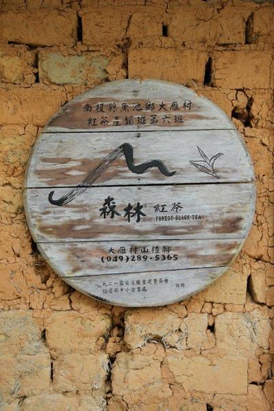 990812-南投魚池-大雁村-森林紅茶- 035.JPG