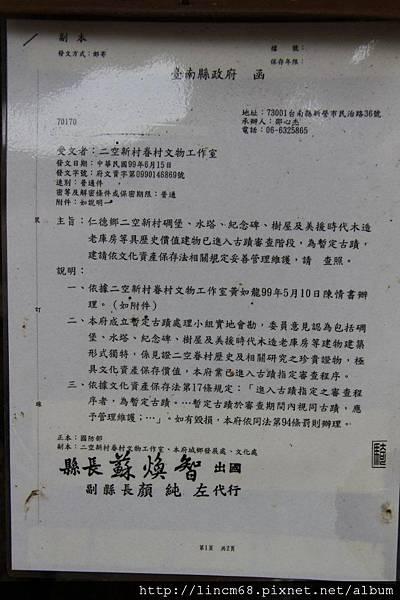 1000603- 台南仁德-二空新村- (125).JPG