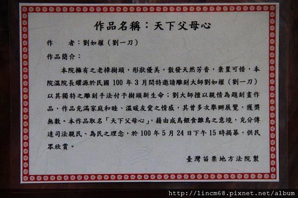 1000601-天下父母心-劉如權-台灣苗栗地方法院- (29).JPG
