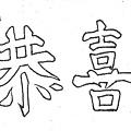 第一名小賀卡
