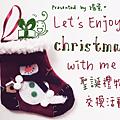 聖誕禮物交換活動