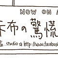 2013_1_3-音之盒banner line