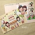 收到miwa的生日卡片! (1)