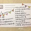 收到miwa的生日卡片! (6)