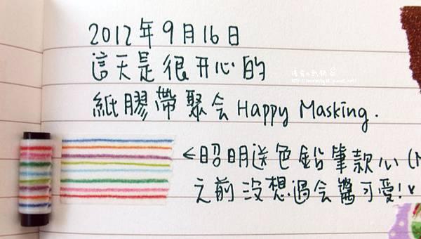 2012_9_16-Happy Masking紙膠帶聚會 (13)
