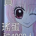 浣浣的4000