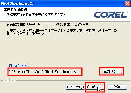 photoimpact x3 試用 版 下載