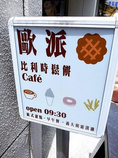 台南美食 ALL PASS 比利時鬆餅