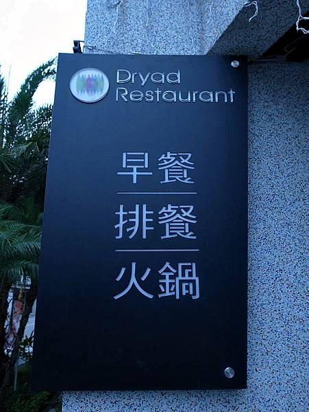 青森~Dryad時尚餐廳~法式創意套餐