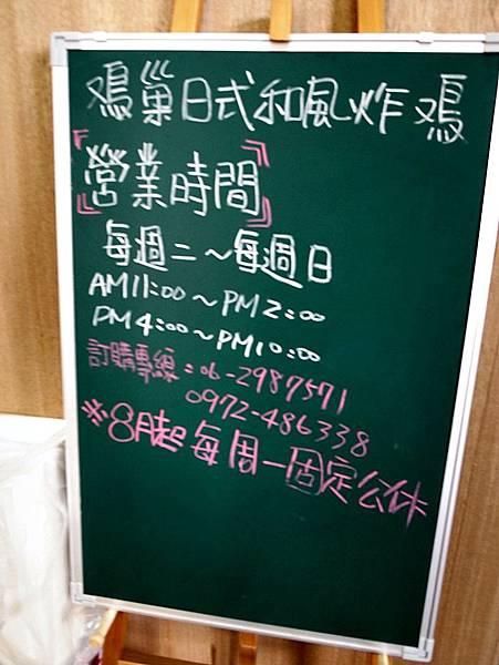 台南美食~鳩巢日式和風炸雞