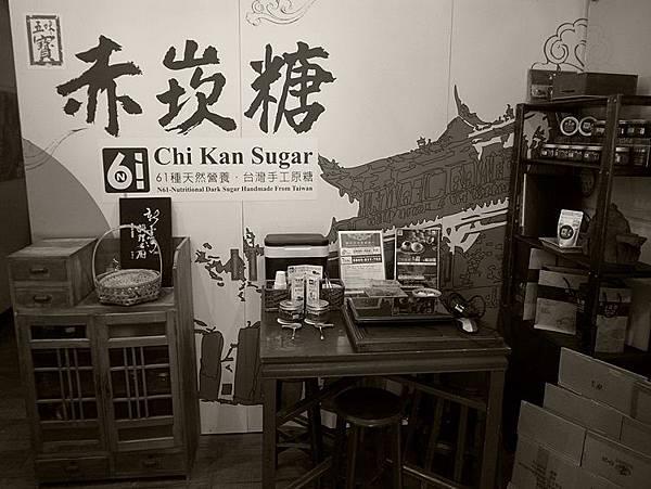 台南‧五味赤崁糖(有機)路跑美食